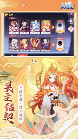 天姬变鬼灭之剑官网版图1