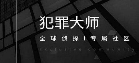 6.20郑州拉杆箱藏尸案答案攻略:crimaster犯罪大师拉杆箱藏尸真实案件解析[多图]图片2