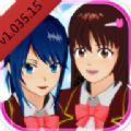 樱花校园模拟器1.035.15最新版