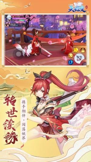 天姬变鬼灭之剑游戏官方正版图片1