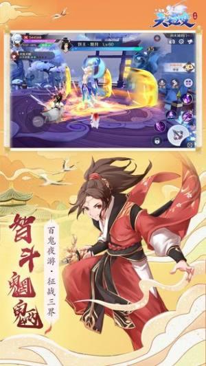 天姬变鬼灭之剑官网版图4