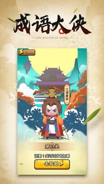 成语大侠游戏赚钱红包版图1: