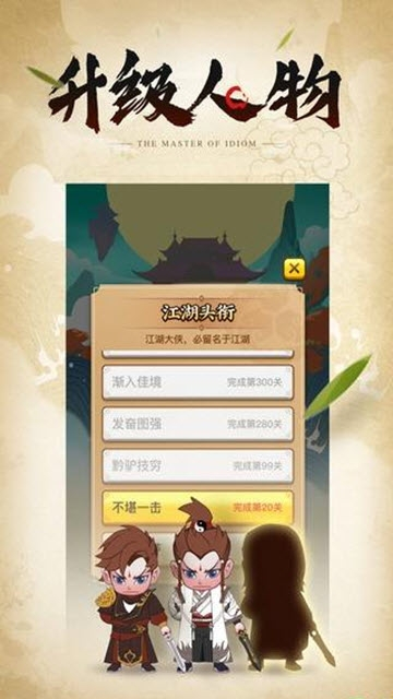 成语大侠游戏赚钱红包版图4: