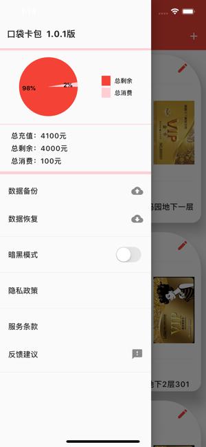 口袋卡包APP苹果版图2: