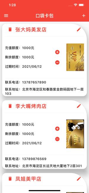 口袋卡包APP苹果版图6: