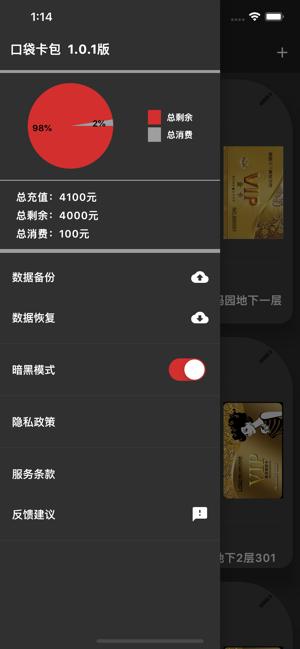 口袋卡包APP苹果版图4: