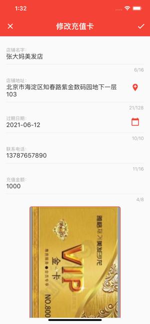 口袋卡包APP苹果版图5: