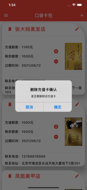 口袋卡包APP苹果版图3: