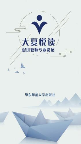 大夏悦读教师教育云平台图2: