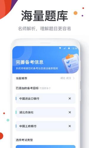金融考试宝典app图2