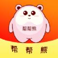 帮帮熊短视频大全APP