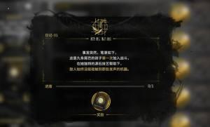明日方舟古旧日记攻略:隐藏关卡解锁方法条件图片1