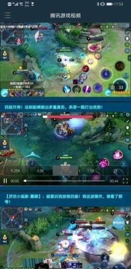 腾讯游戏视频软件图1