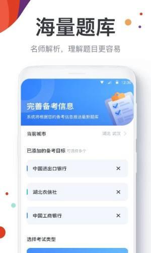 金融考试宝典app官方版图片1