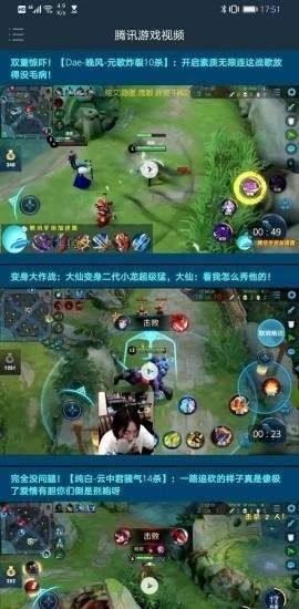腾讯游戏视频软件官方手机版图片1