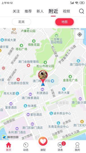 粤觅APP图3