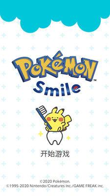 宝可梦刷牙乐游戏图2