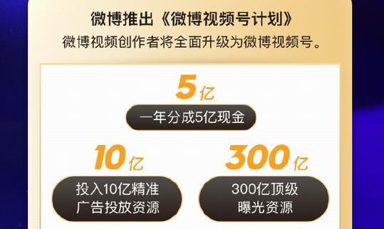微博视频号app官方客户端图2: