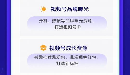 微博视频号app官方客户端图4: