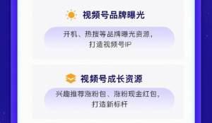 微博视频号app图4