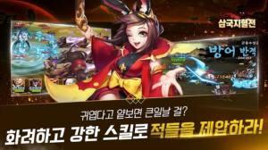 三国之血战手游官方最新版图片1