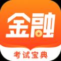 金融考试宝典app