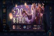 王者荣耀s20赛季更新段位继承图解规则:s20段位继承图片分享[多图]