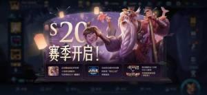王者荣耀s20赛季更新段位继承图解规则:s20段位继承图片分享图片1