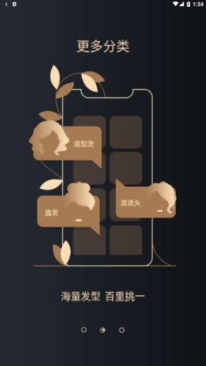 魔发AI官方版APP下载图片1