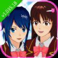 樱花校园模拟器1.035.18最新中文版 v1.035.17