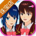 樱花校园模拟器珠宝店版本汉化中文版 v1.035.17