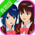 樱花校园模拟器商场版最新中文版 v1.035.17