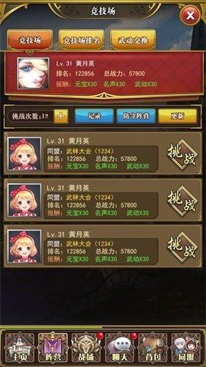放置战姬三国版图3