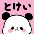 麻薯熊猫闹钟APP