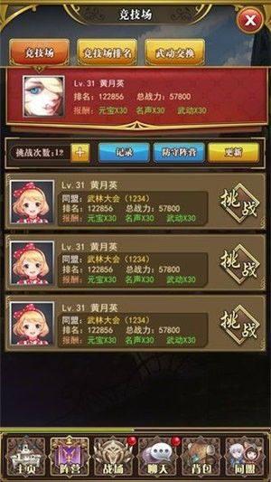 放置战姬三国版手游官方版图片1