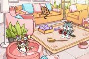 猫咪小家游戏攻略:新手入门指南[多图]