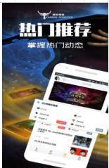 潮牛电竞APP手机版正版图1: