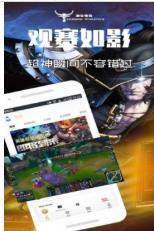 潮牛电竞APP手机版正版图2: