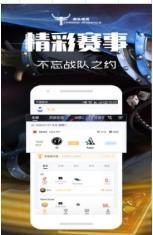 潮牛电竞APP手机版正版图3: