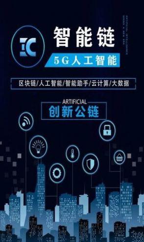 IC智能链APP官方手机版图2: