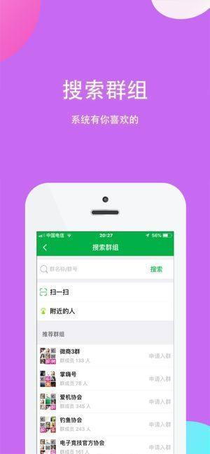 长嗨交友APP手机版官方版图片1