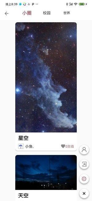 鱼书交友APP安卓手机版图片1