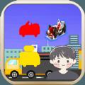 学交通工具和颜色游戏