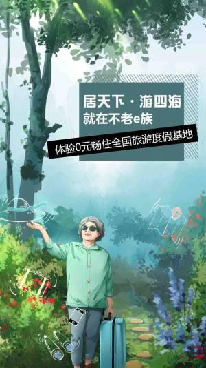 不老e族app图1