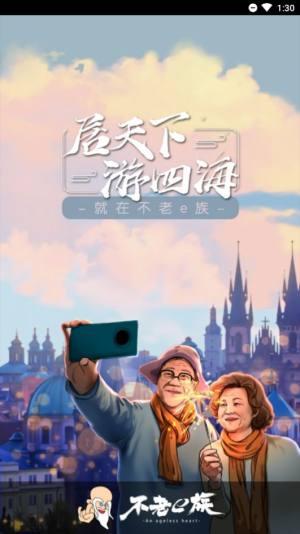 不老e族app图4