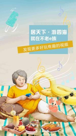 不老e族app图5