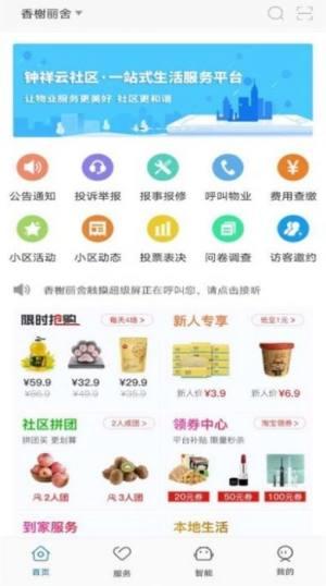 钟祥云社区APP图2