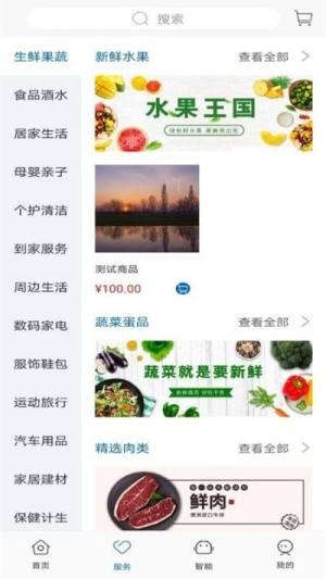 钟祥云社区APP官网版图片1