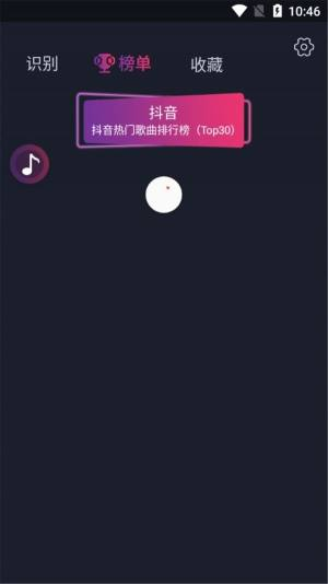 识别小视频歌曲APP手机版图片1