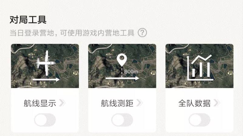 和平营地对局工具在哪?游戏工具位置打开方式一览